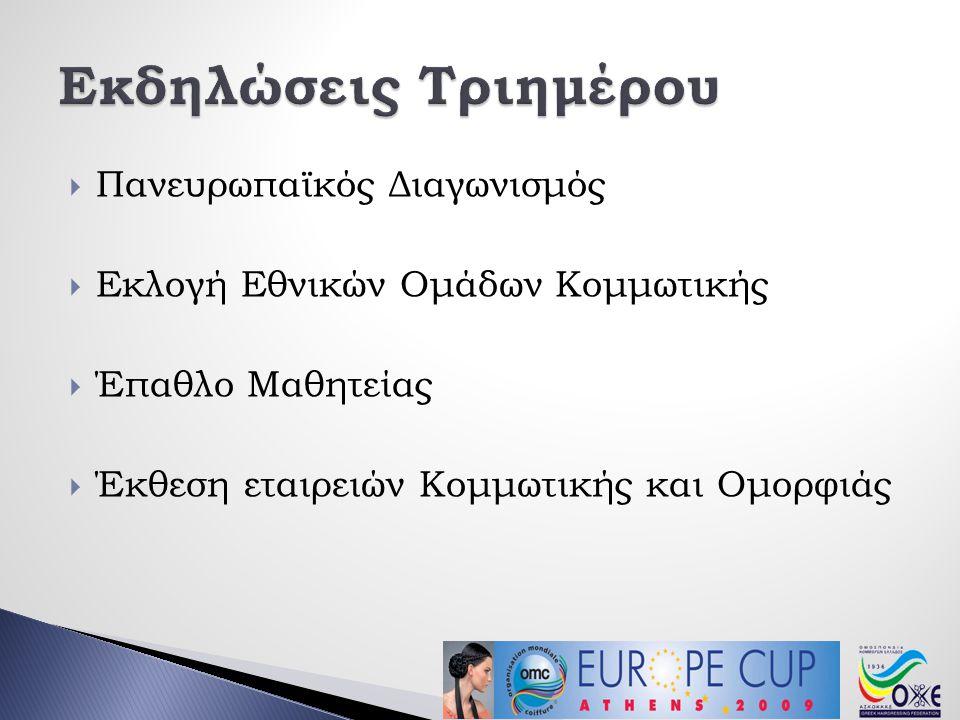  Πανευρωπαϊκός Διαγωνισμός  Εκλογή Εθνικών Ομάδων Κομμωτικής  Έπαθλο Μαθητείας  Έκθεση εταιρειών Κομμωτικής και Ομορφιάς