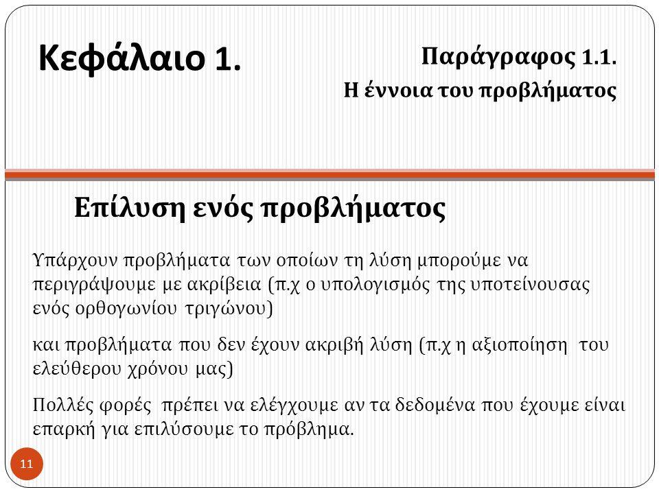 Κεφάλαιο 1. Επίλυση ενός προβλήματος Παράγραφος 1.1. Η έννοια του προβλήματος 11 Υπάρχουν προβλήματα των οποίων τη λύση μπορούμε να περιγράψουμε με ακ