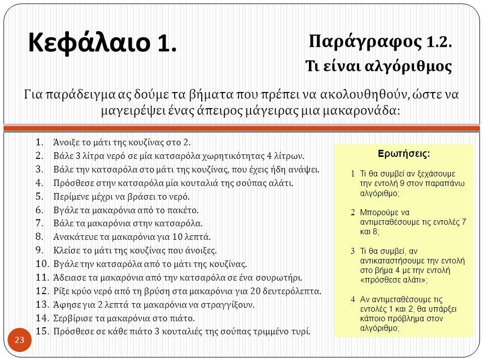 Κεφάλαιο 1. Παράγραφος 1.2. Τι είναι αλγόριθμος 23 1. Άνοιξε το μάτι της κουζίνας στο 2. 2. Βάλε 3 λίτρα νερό σε μία κατσαρόλα χωρητικότητας 4 λίτρων.