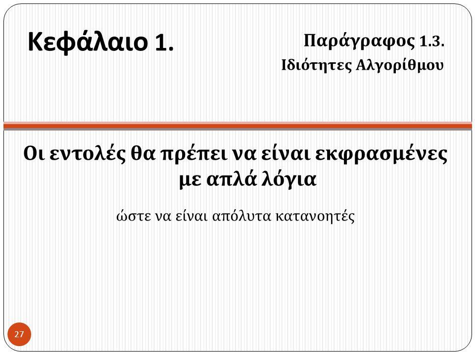 Κεφάλαιο 1. Οι εντολές θα πρέπει να είναι εκφρασμένες με απλά λόγια ώστε να είναι απόλυτα κατανοητές Παράγραφος 1.3. Ιδιότητες Αλγορίθμου 27