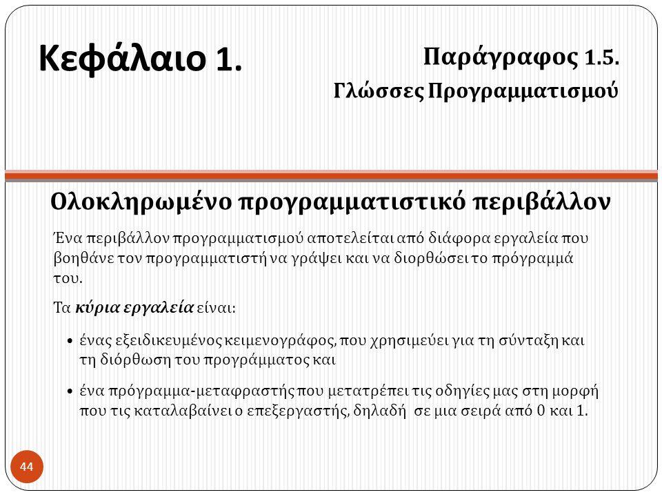 Κεφάλαιο 1. Παράγραφος 1.5. Γλώσσες Προγραμματισμού 44 Ολοκληρωμένο προγραμματιστικό περιβάλλον Ένα περιβάλλον προγραμματισμού αποτελείται από διάφορα