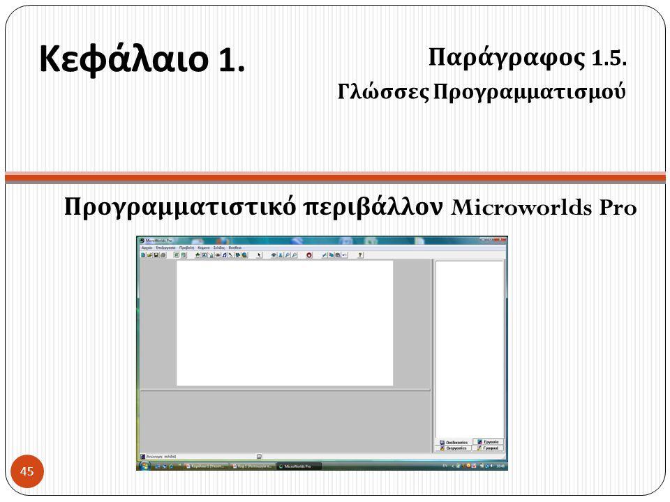 Κεφάλαιο 1. Παράγραφος 1.5. Γλώσσες Προγραμματισμού 45 Προγραμματιστικό περιβάλλον Microworlds Pro
