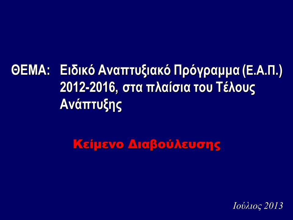 Ιούλιος 2013 ΘΕΜΑ: Ειδικό Αναπτυξιακό Πρόγραμμα ( Ε.Α.Π.) 2012-2016, στα πλαίσια του Τέλους Ανάπτυξης Κείμενο Διαβούλευσης