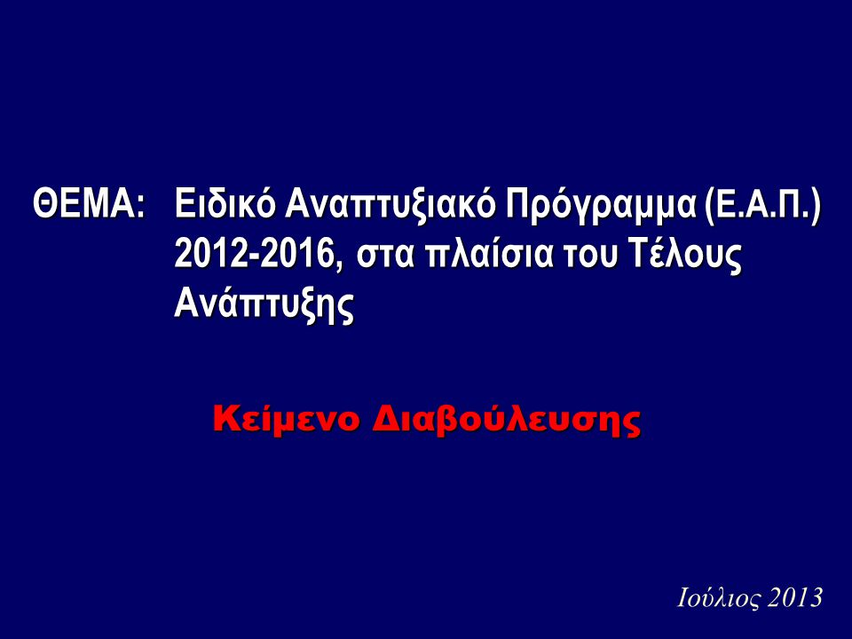 122/Q5Z_ΚΕΙΜΕΝΟ ΔΙΑΒΟΥΛΕΥΣΗΣ_2013.PPT - Σελ.22 Βασικά χαρακτηριστικά του νέου Ε.Α.Π.