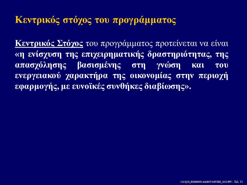 122/Q5Z_ΚΕΙΜΕΝΟ ΔΙΑΒΟΥΛΕΥΣΗΣ_2013.PPT - Σελ. 11 Κεντρικός Στόχος του προγράμματος προτείνεται να είναι «η ενίσχυση της επιχειρηματικής δραστηριότητας,