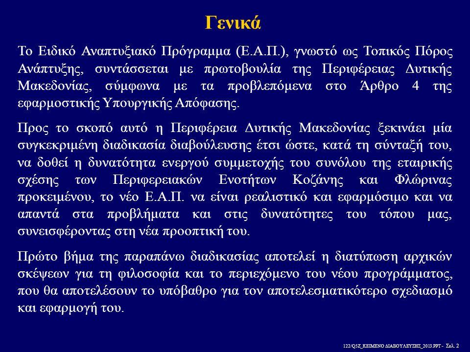 122/Q5Z_ΚΕΙΜΕΝΟ ΔΙΑΒΟΥΛΕΥΣΗΣ_2013.PPT - Σελ.3 Το Ε.Α.Π.