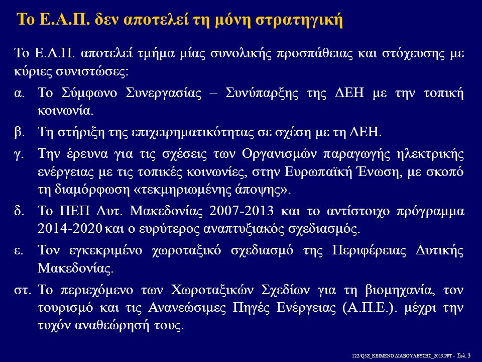 122/Q5Z_ΚΕΙΜΕΝΟ ΔΙΑΒΟΥΛΕΥΣΗΣ_2013.PPT - Σελ. 3 Το Ε.Α.Π. δεν αποτελεί τη μόνη στρατηγική Το Ε.Α.Π. αποτελεί τμήμα μίας συνολικής προσπάθειας και στόχε