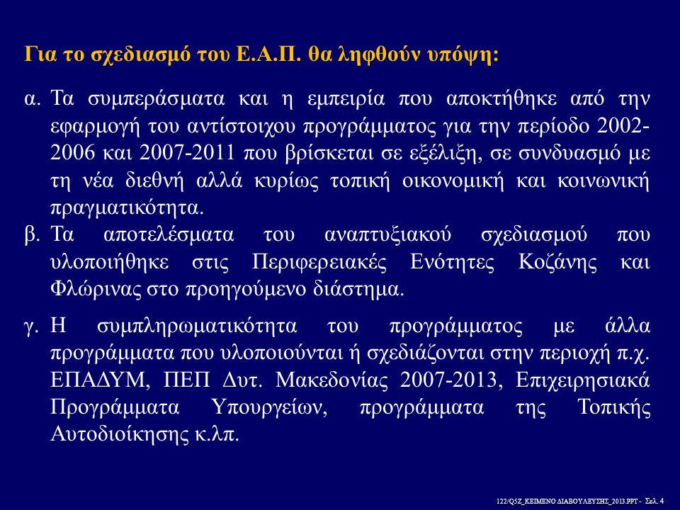122/Q5Z_ΚΕΙΜΕΝΟ ΔΙΑΒΟΥΛΕΥΣΗΣ_2013.PPT - Σελ. 4 Για το σχεδιασμό του Ε.Α.Π. θα ληφθούν υπόψη: α.Τα συμπεράσματα και η εμπειρία που αποκτήθηκε από την ε