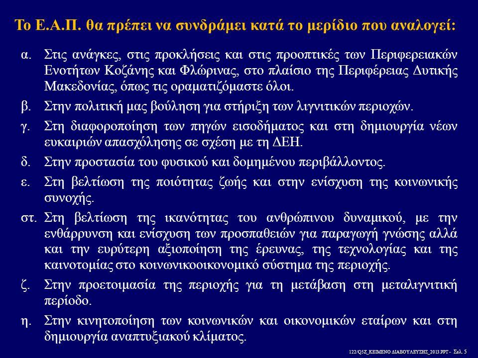 122/Q5Z_ΚΕΙΜΕΝΟ ΔΙΑΒΟΥΛΕΥΣΗΣ_2013.PPT - Σελ. 5 α.Στις ανάγκες, στις προκλήσεις και στις προοπτικές των Περιφερειακών Ενοτήτων Κοζάνης και Φλώρινας, στ