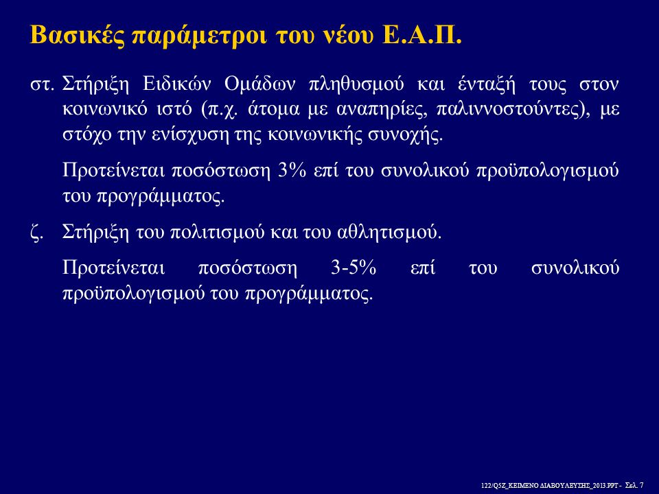 122/Q5Z_ΚΕΙΜΕΝΟ ΔΙΑΒΟΥΛΕΥΣΗΣ_2013.PPT - Σελ. 7 Βασικές παράμετροι του νέου Ε.Α.Π. στ.Στήριξη Ειδικών Ομάδων πληθυσμού και ένταξή τους στον κοινωνικό ι