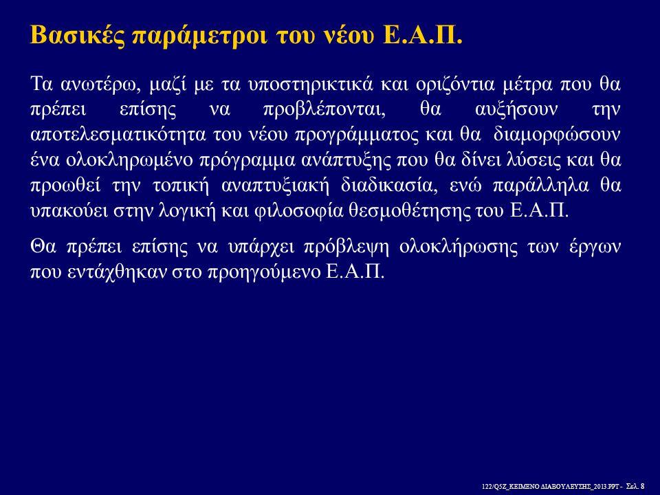 122/Q5Z_ΚΕΙΜΕΝΟ ΔΙΑΒΟΥΛΕΥΣΗΣ_2013.PPT - Σελ. 8 Βασικές παράμετροι του νέου Ε.Α.Π. Τα ανωτέρω, μαζί με τα υποστηρικτικά και οριζόντια μέτρα που θα πρέπ