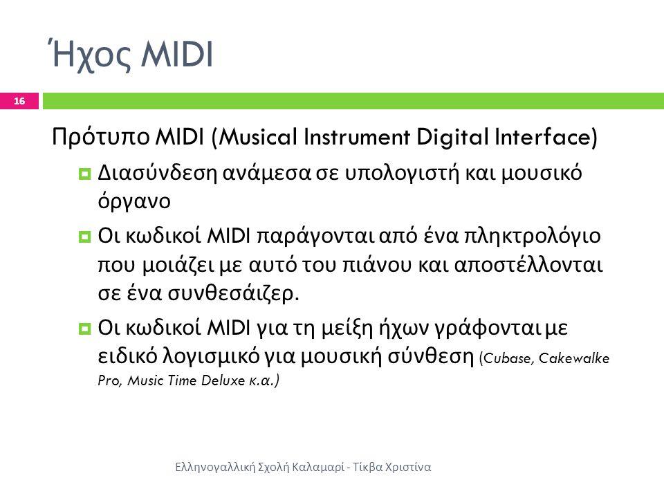 Ήχος MIDI Ελληνογαλλική Σχολή Καλαμαρί - Τίκβα Χριστίνα 16 Πρότυπο MIDI (Musical Instrument Digital Interface)  Διασύνδεση ανάμεσα σε υπολογιστή και