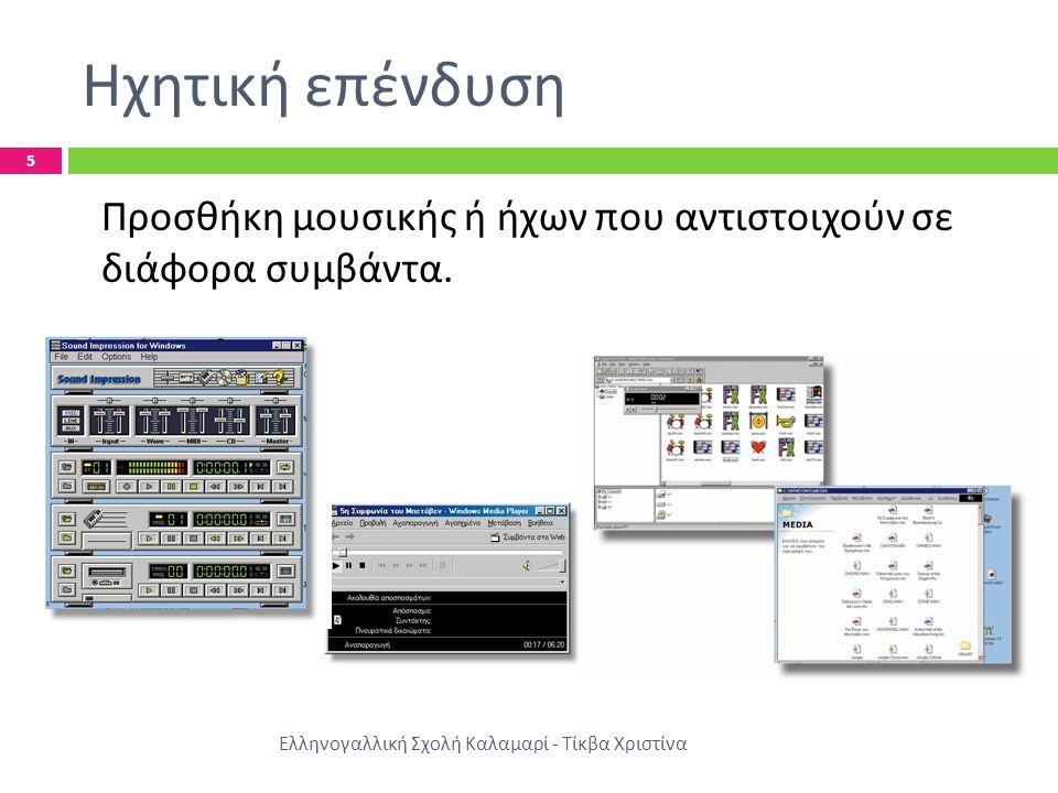 Ηχητική επένδυση Προσθήκη μουσικής ή ήχων που αντιστοιχούν σε διάφορα συμβάντα. Ελληνογαλλική Σχολή Καλαμαρί - Τίκβα Χριστίνα 5
