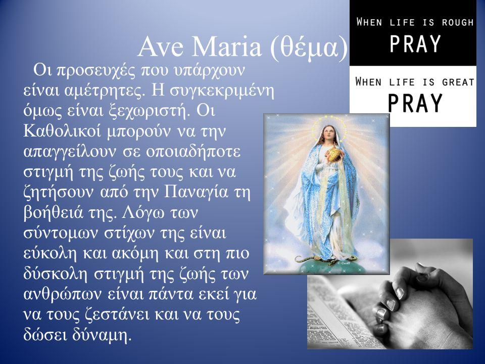 Ave Maria (θέμα) Οι προσευχές που υπάρχουν είναι αμέτρητες. Η συγκεκριμένη όμως είναι ξεχωριστή. Οι Καθολικοί μπορούν να την απαγγείλουν σε οποιαδήποτ