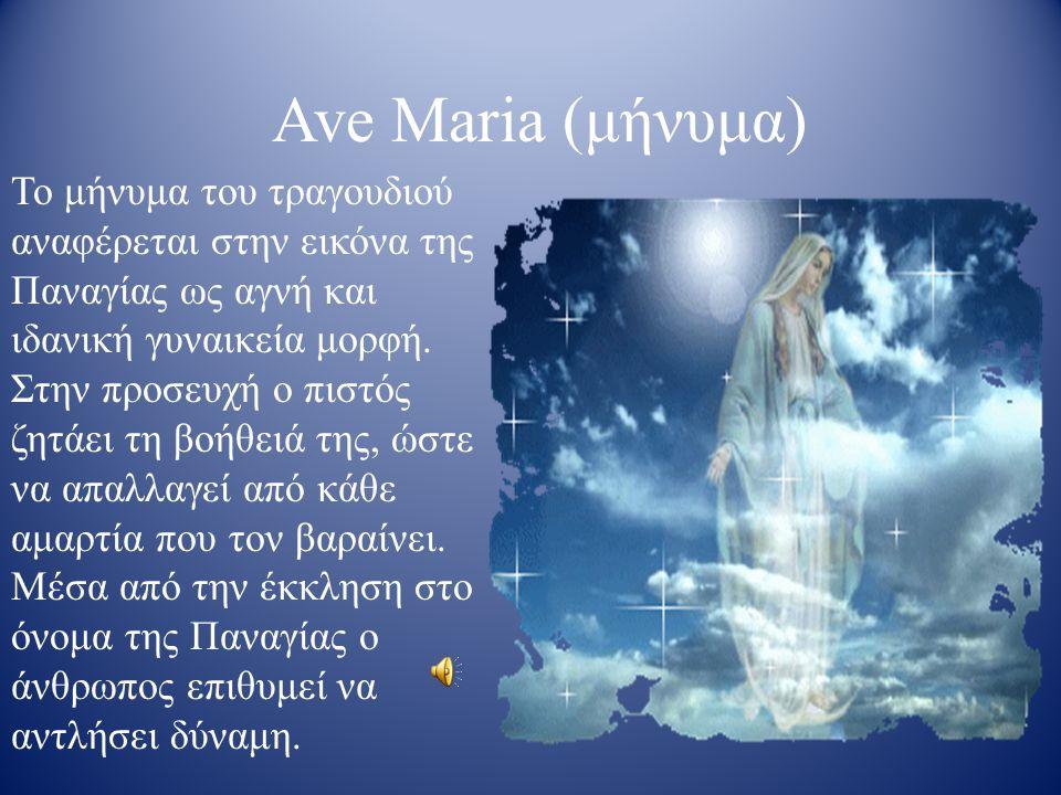 Συναισθήματα Ακούγοντας το Ave Maria, ο καθένας μας συγκινείται και νιώθει τη παρουσία της Παναγίας κοντά του.