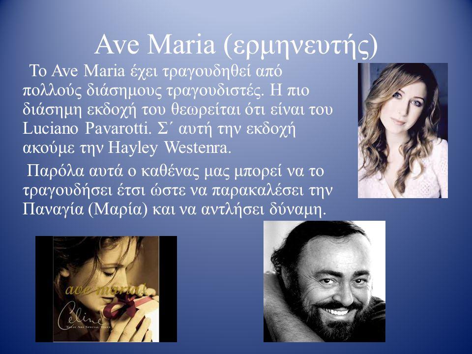 AVE MARIA J. S. BACH