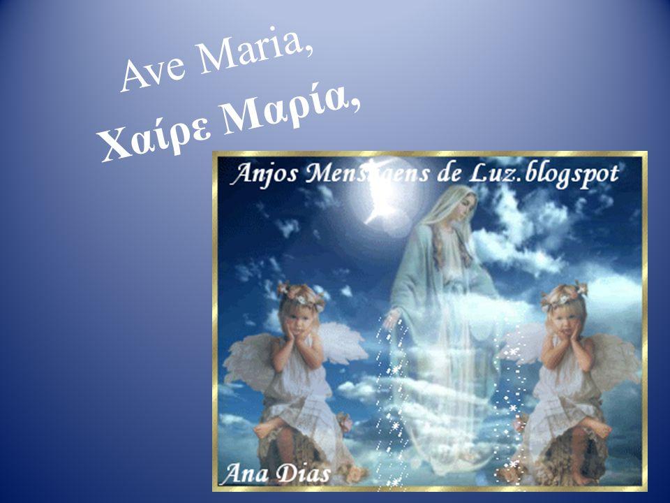Ave Maria, Χαίρε Μαρία,