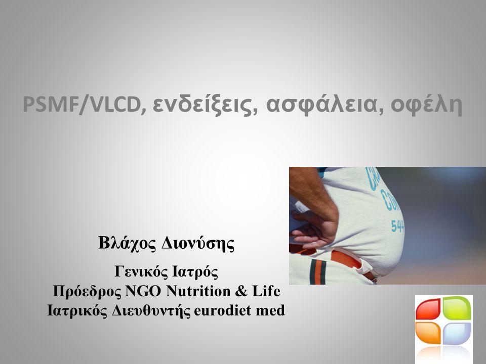 Βλάχος Διονύσης Γενικός Ιατρός Πρόεδρος NGO Nutrition & Life Ιατρικός Διευθυντής eurodiet med PSMF/VLCD, ενδείξεις, ασφάλεια, οφέλη