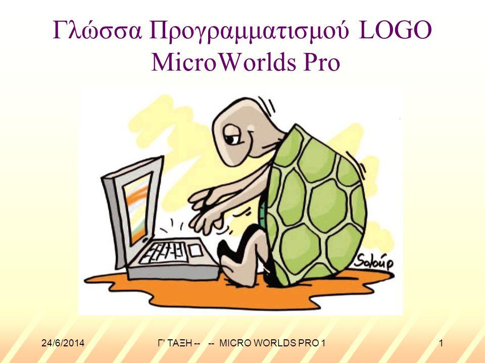 24/6/2014Γ' ΤΑΞΗ -- -- MICRO WORLDS PRO 11 Γλώσσα Προγραμματισμού LOGO MicroWorlds Pro