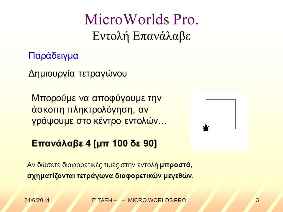 24/6/2014Γ' ΤΑΞΗ -- -- MICRO WORLDS PRO 13 MicroWorlds Pro. Εντολή Επανάλαβε Δημιουργία τετραγώνου Παράδειγμα Μπορούμε να αποφύγουμε την άσκοπη πληκτρ