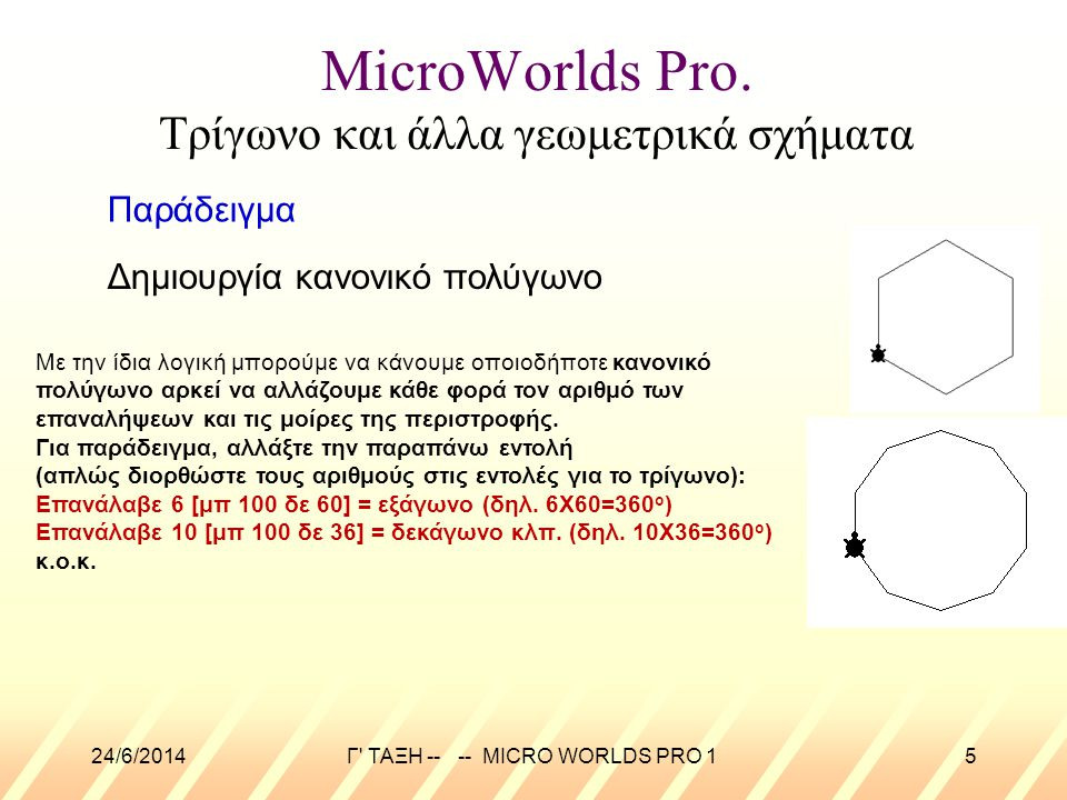 24/6/2014Γ' ΤΑΞΗ -- -- MICRO WORLDS PRO 15 MicroWorlds Pro. Τρίγωνο και άλλα γεωμετρικά σχήματα Δημιουργία κανονικό πολύγωνο Παράδειγμα Με την ίδια λο