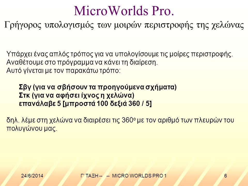 24/6/2014Γ' ΤΑΞΗ -- -- MICRO WORLDS PRO 16 MicroWorlds Pro. Γρήγορος υπολογισμός των μοιρών περιστροφής της χελώνας Υπάρχει ένας απλός τρόπος για να υ