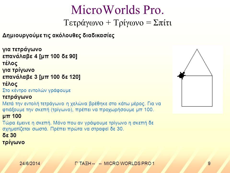 24/6/2014Γ' ΤΑΞΗ -- -- MICRO WORLDS PRO 19 MicroWorlds Pro. Τετράγωνο + Τρίγωνο = Σπίτι Δημιουργούμε τις ακόλουθες διαδικασίες για τετράγωνο επανάλαβε