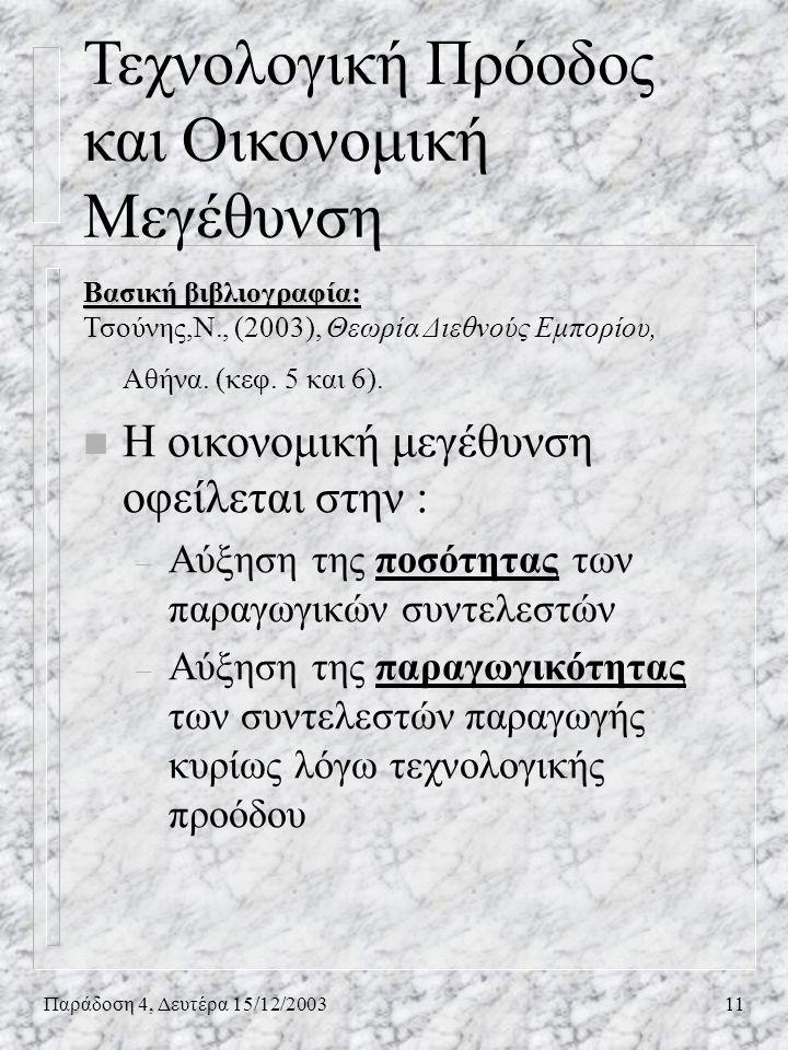 Παράδοση 4, Δευτέρα 15/12/200311 Τεχνολογική Πρόοδος και Οικονομική Μεγέθυνση Βασική βιβλιογραφία: Τσούνης,Ν., (2003), Θεωρία Διεθνούς Εμπορίου, Αθήνα