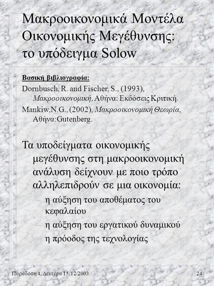 Παράδοση 4, Δευτέρα 15/12/200324 Βασική βιβλιογραφία: Dornbusch, R. and Fischer, S., (1993), Μακροοικονομική, Αθήνα: Εκδόσεις Κριτική. Mankiw,N.G., (2