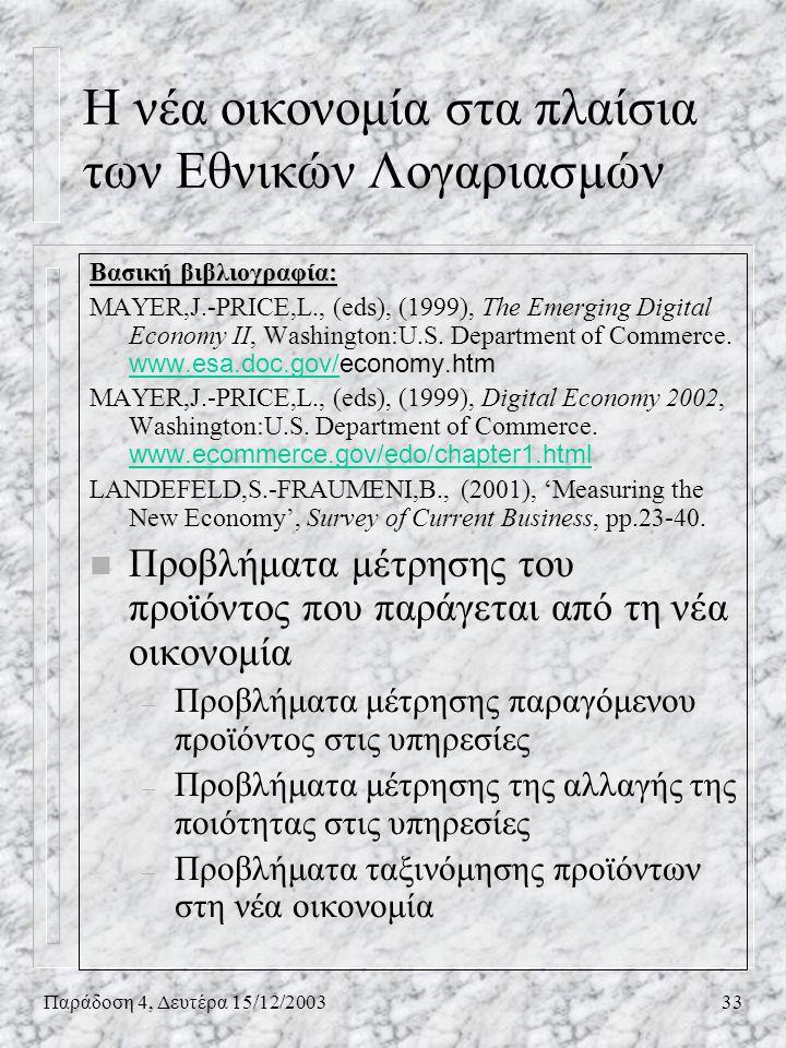 Παράδοση 4, Δευτέρα 15/12/200333 Η νέα οικονομία στα πλαίσια των Εθνικών Λογαριασμών Βασική βιβλιογραφία: MAYER,J.-PRICE,L., (eds), (1999), The Emergi