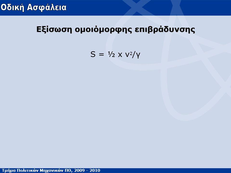 Τμήμα Πολιτικών Μηχανικών ΠΘ, 2009 - 2010 Εξίσωση ομοιόμορφης επιβράδυνσης S = ½ x v 2 /γ
