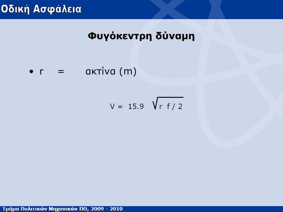 Τμήμα Πολιτικών Μηχανικών ΠΘ, 2009 - 2010 Φυγόκεντρη δύναμη •r=ακτίνα (m) V = 15.9 r f / 2