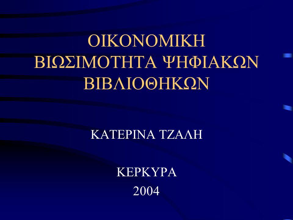 ΟΙΚΟΝΟΜΙΚΗ ΒΙΩΣΙΜΟΤΗΤΑ ΨΗΦΙΑΚΩΝ ΒΙΒΛΙΟΘΗΚΩΝ ΚΑΤΕΡΙΝΑ ΤΖΑΛΗ ΚΕΡΚΥΡΑ 2004