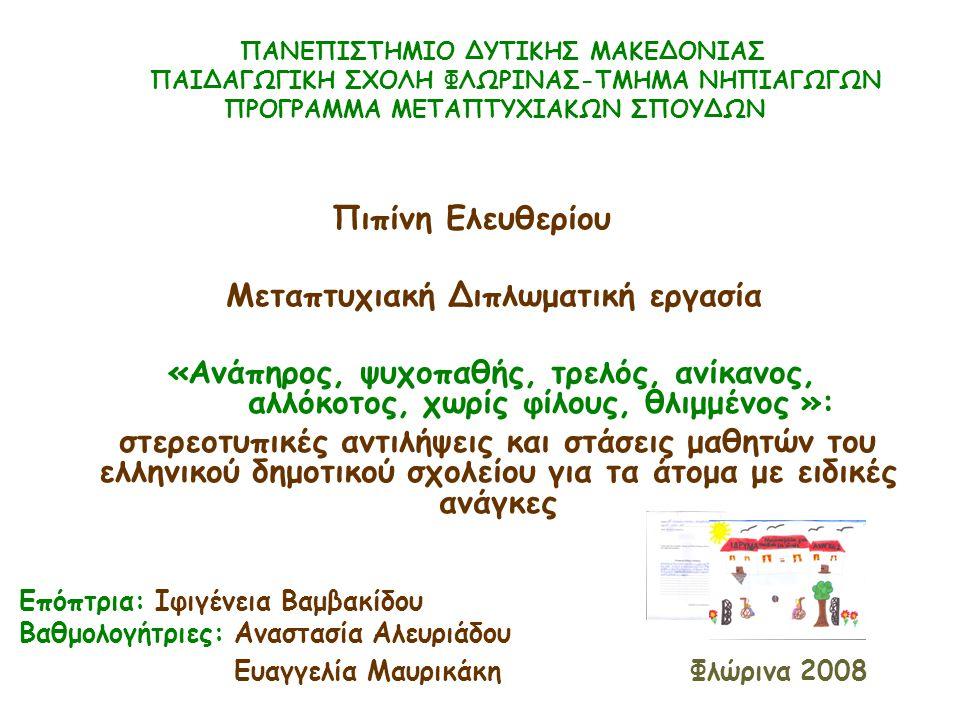 Σχεδιασμός και διεξαγωγή της έρευνας Μεθοδολογία Ανάλυση Μ.