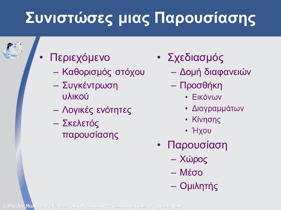 Τι μπορεί κανείς να δημιουργήσει με το PowerPoint •Προβολή στην οθόνη •Διαφάνειες •Διαφάνειες 35χιλ.
