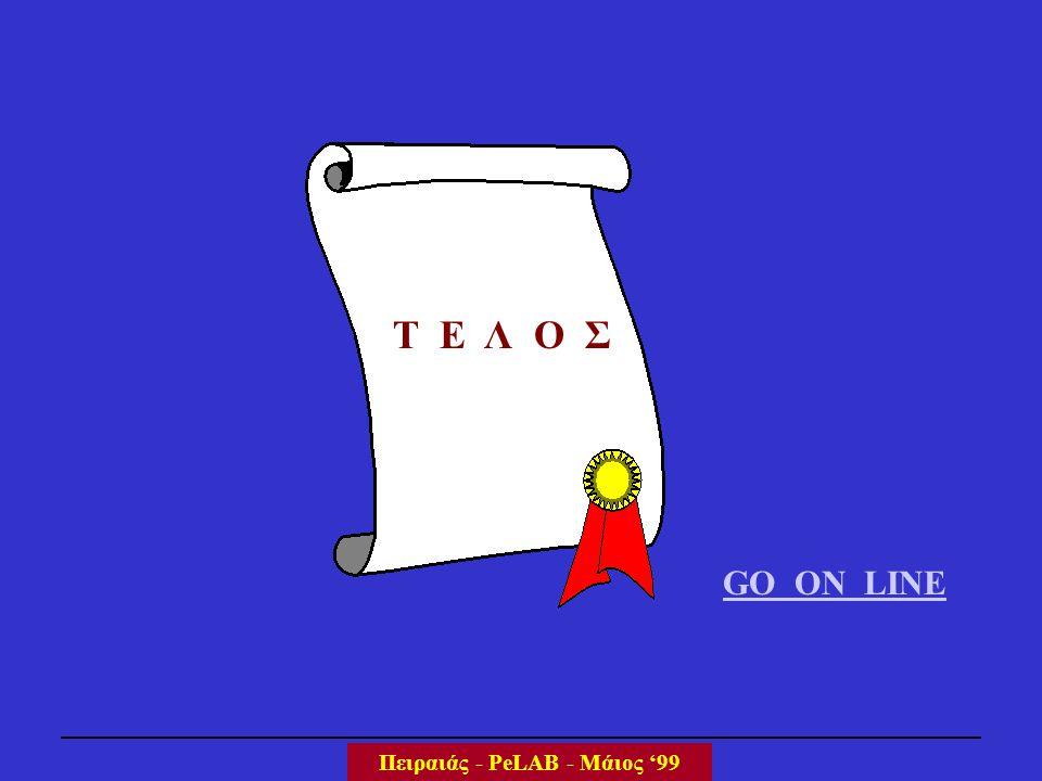Τ Ε Λ Ο Σ Πειραιάς - PeLAB - Μάιος '99 GO ON LINE
