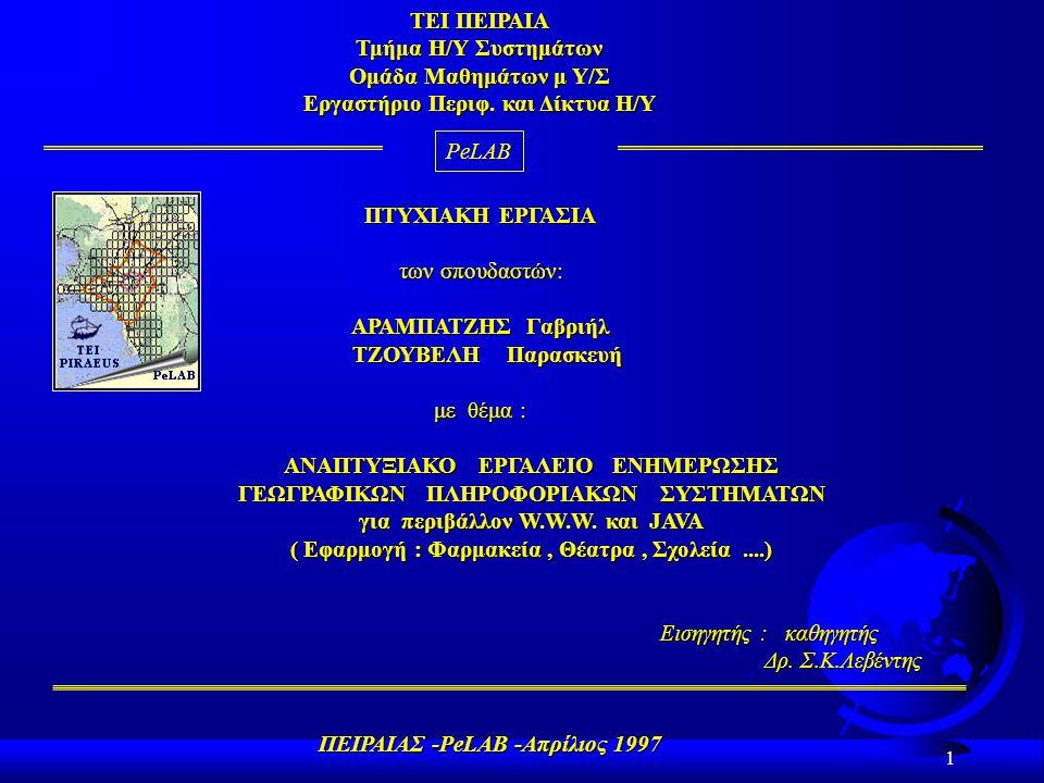 1 ΤΕΙ ΠΕΙΡΑΙΑ Τμήμα Η/Υ Συστημάτων Ομάδα Μαθημάτων μ Υ/Σ Εργαστήριο Περιφ.