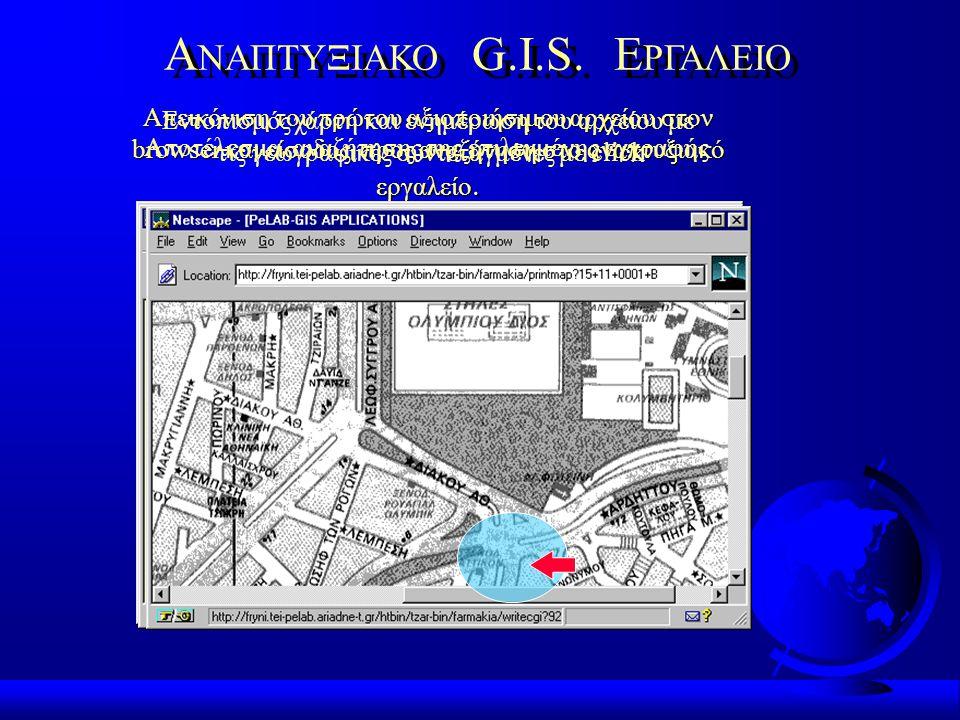 Π ΡΩΤΗ Κ ΙΝΗΣΗ Αξιοποίηση των Γεωγραφικών Συστημάτων που είχαν αναπτυχθεί πρίν από εμάς στο εργαστήριο. π.χ. Από την οδό, υπάρχει η δυνατότητα προσδιο