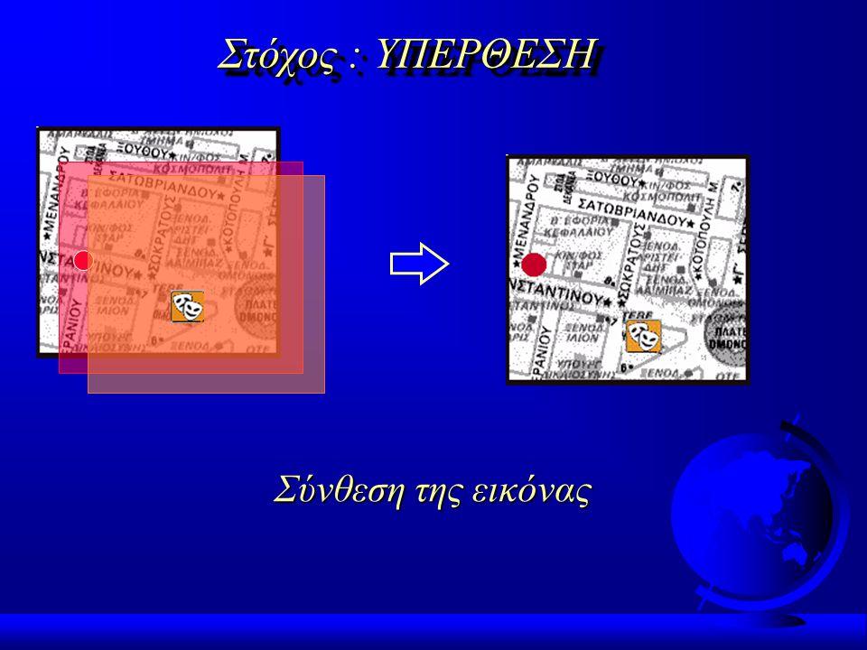 Α ΝΑΠΤΥΞΙΑΚΟ G.I.S. Ε ΡΓΑΛΕΙΟ Απεικόνιση του πρώτου αξιοποιήσιμου αρχείου στον browser και είσοδος προς αναζήτηση στο αναπτυξιακό εργαλείο. Αποτέλεσμα