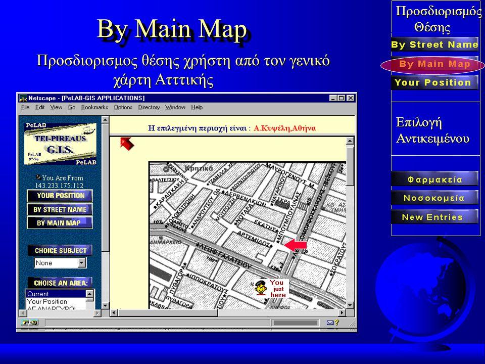 Προσδιορισμός Θέσης ΘέσηςΕπιλογήΑντικειμένου By Street Name Φόρμα εισαγωγής στοιχείων για προσδιορισμό θέσης. Αποτέλεσμα αναζήτησης στοιχείων εισαγωγή