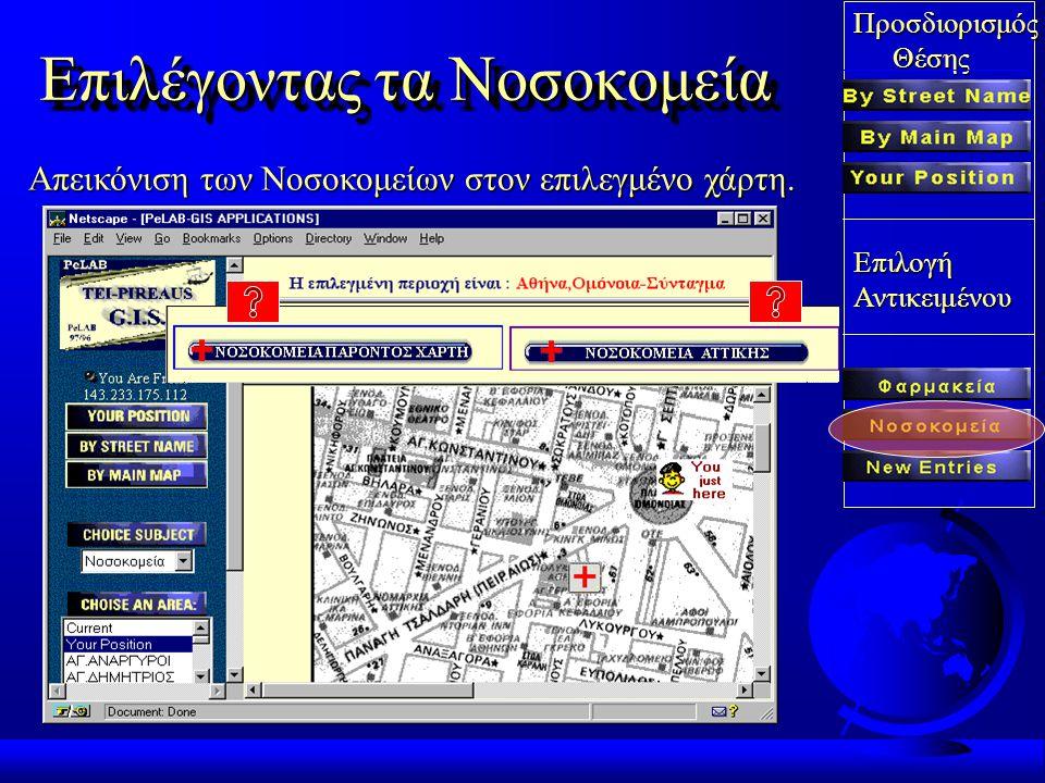 36 Επιλέγοντας μία από τις κατηγορίες των διανυκτευόντων φαρμακείων της Αθήνας