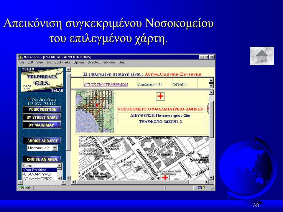Προσδιορισμός Θέσης ΘέσηςΕπιλογήΑντικειμένου Επιλέγοντας τα Νοσοκομεία Απεικόνιση των Νοσοκομείων στον επιλεγμένο χάρτη.
