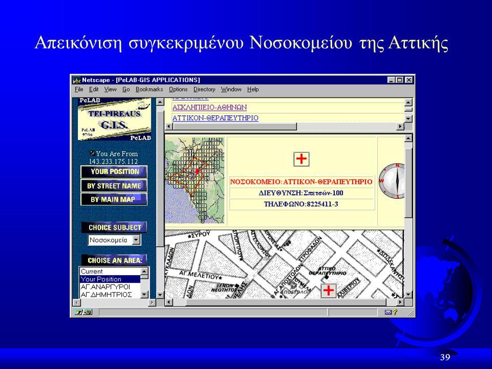 38 Απεικόνιση συγκεκριμένου Νοσοκομείου του επιλεγμένου χάρτη.