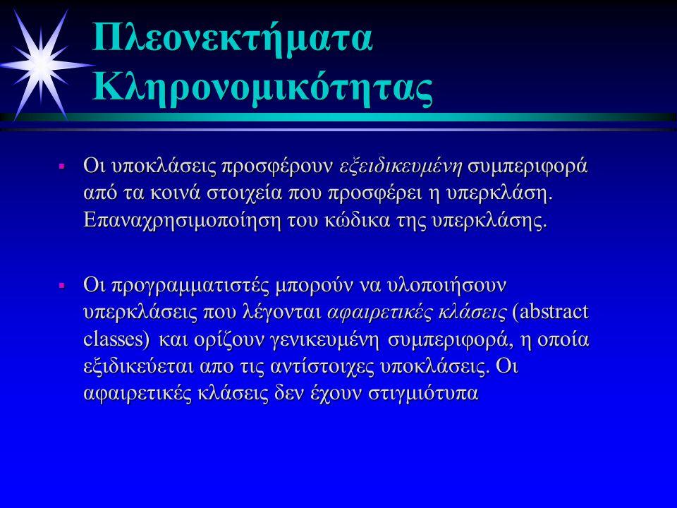 Κληρονομικότητα (2)  Υποκλάσεις (subclasses) και υπερκλάσεις (superclasses).
