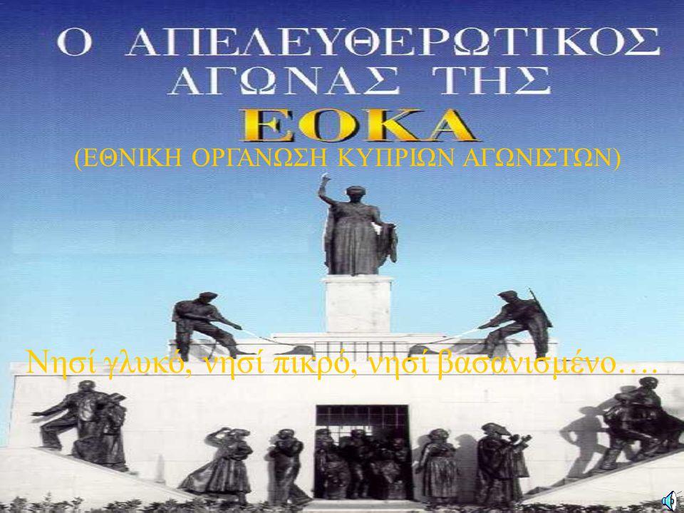«Ότι έκαμα, το έκαμα ως Έλλην Κύπριος που αγωνίζεται για την Ελευθερία του»