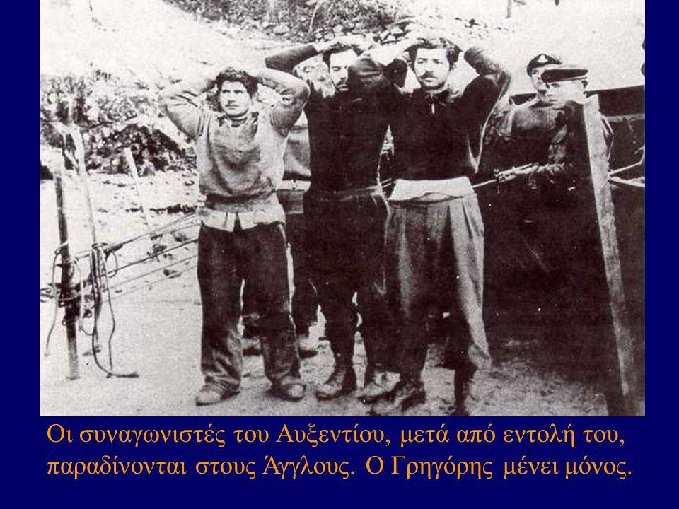 Οι συναγωνιστές του Αυξεντίου, μετά από εντολή του, παραδίνονται στους Άγγλους. Ο Γρηγόρης μένει μόνος.