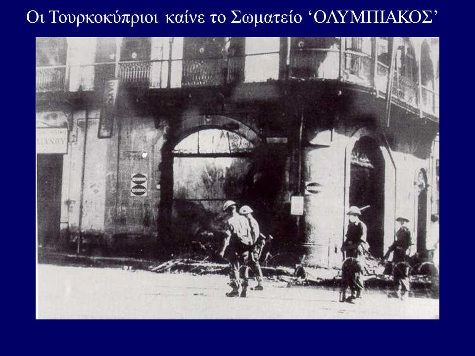 Οι Τουρκοκύπριοι καίνε το Σωματείο 'ΟΛΥΜΠΙΑΚΟΣ'