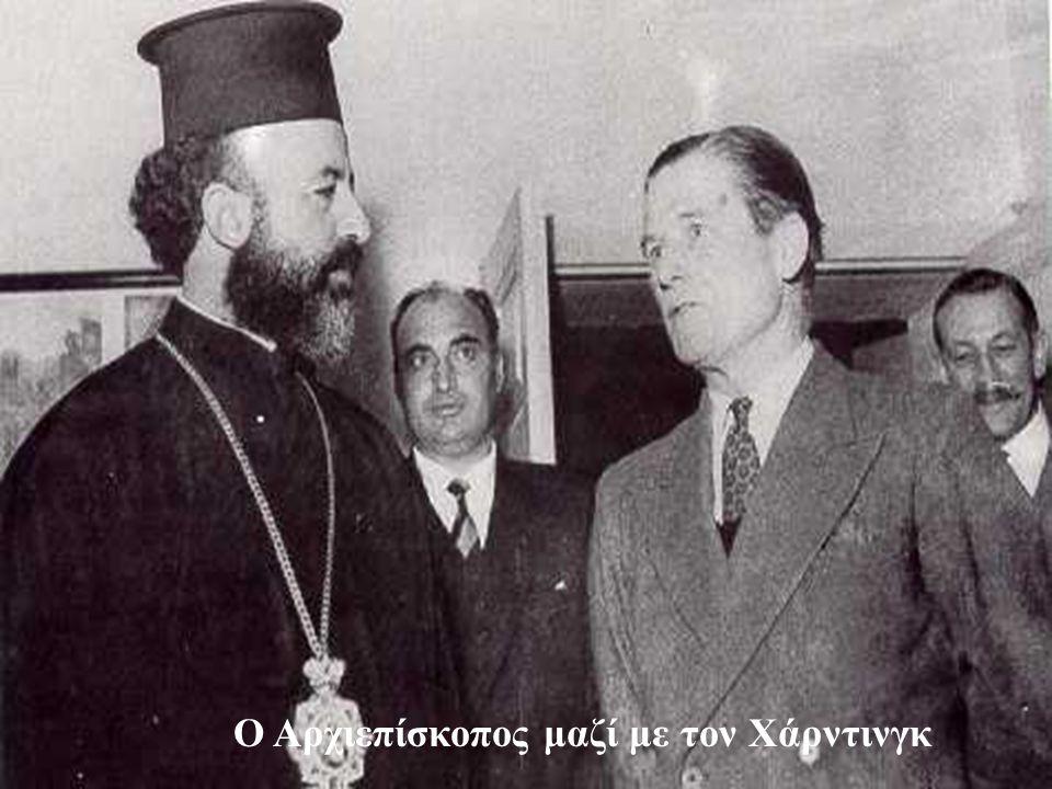 Ο Αρχιεπίσκοπος μαζί με τον Χάρντινγκ