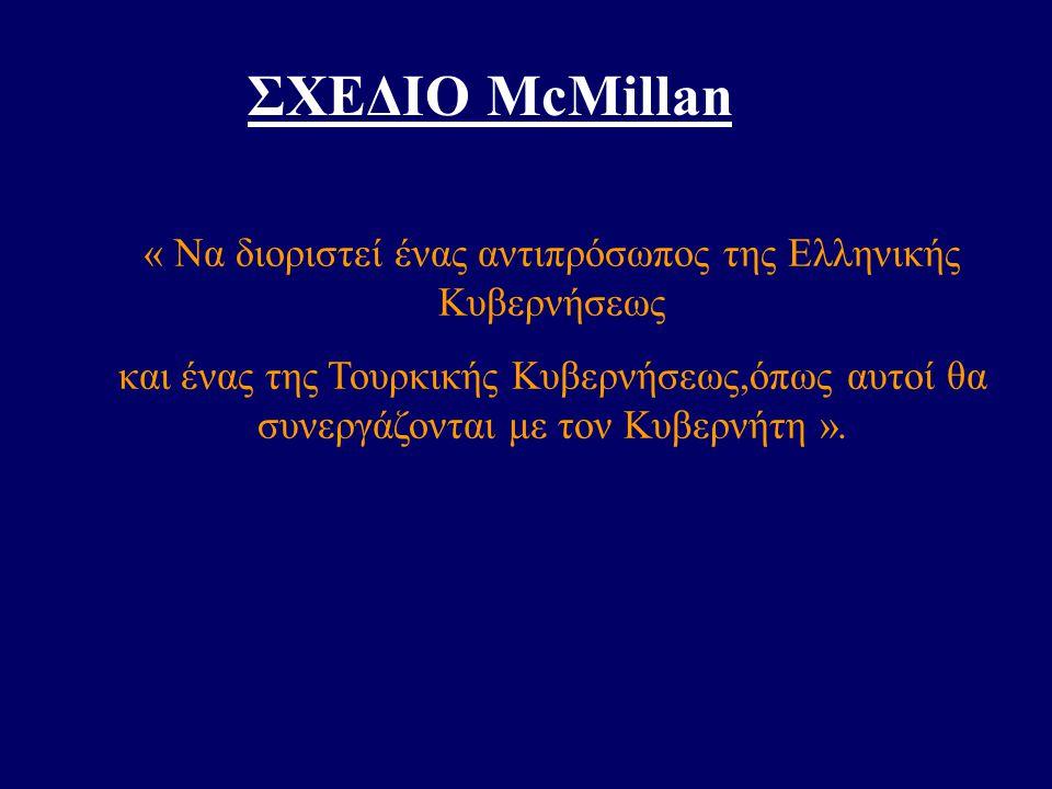 ΣΧΕΔΙΟ McMillan « Να διοριστεί ένας αντιπρόσωπος της Ελληνικής Κυβερνήσεως και ένας της Τουρκικής Κυβερνήσεως,όπως αυτοί θα συνεργάζονται με τον Κυβερ