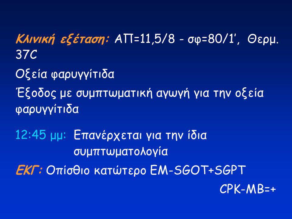 Κλινική εξέταση: ΑΠ=11,5/8 - σφ=80/1', Θερμ. 37C Οξεία φαρυγγίτιδα Έξοδος με συμπτωματική αγωγή για την οξεία φαρυγγίτιδα 12:45 μμ:Επανέρχεται για την